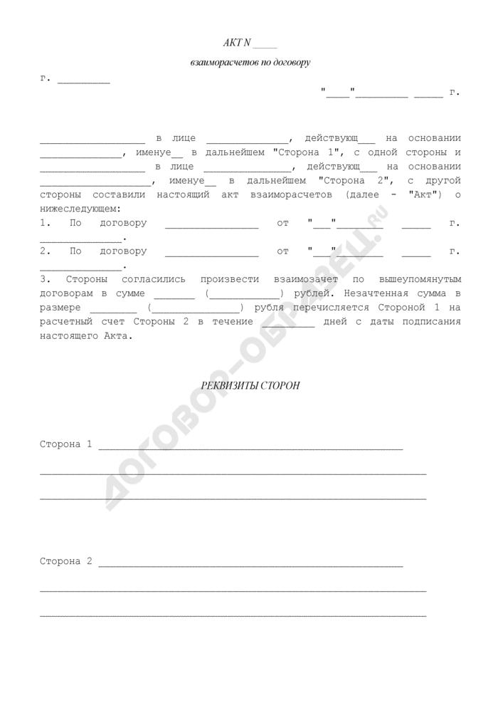 Акт взаиморасчетов по договору. Страница 1