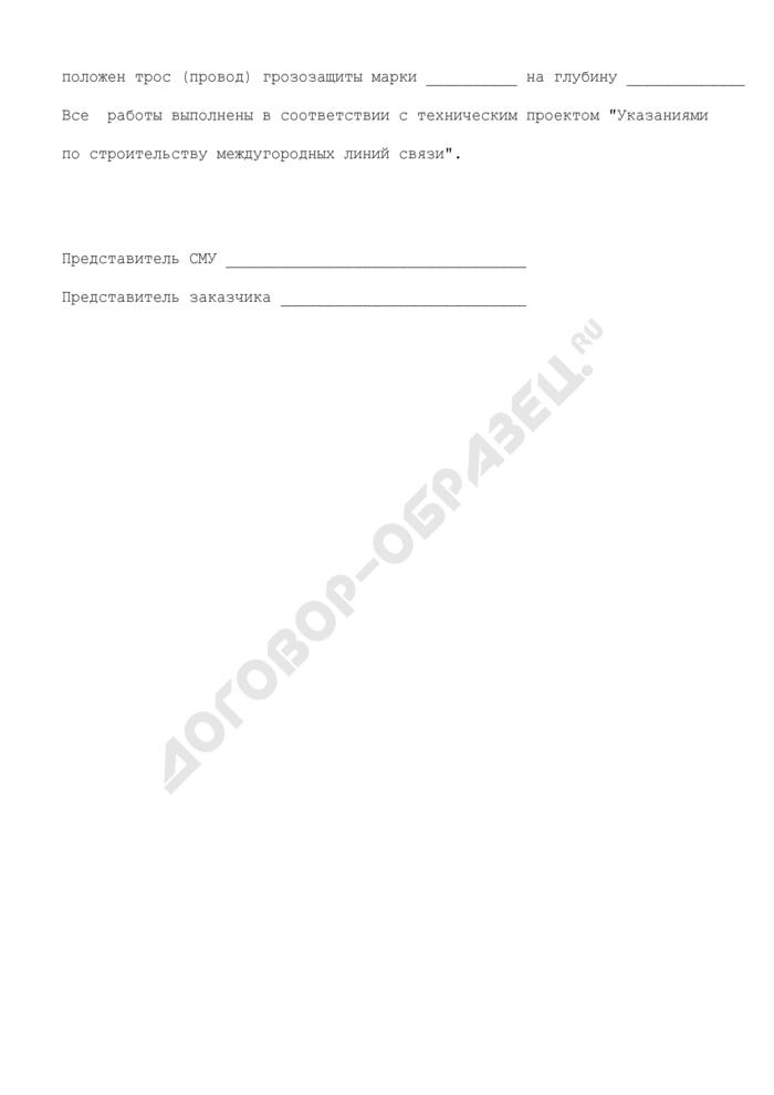 Акт на скрытые работы по прокладке тросов (проводов) грозозащиты. Форма 34. Страница 2