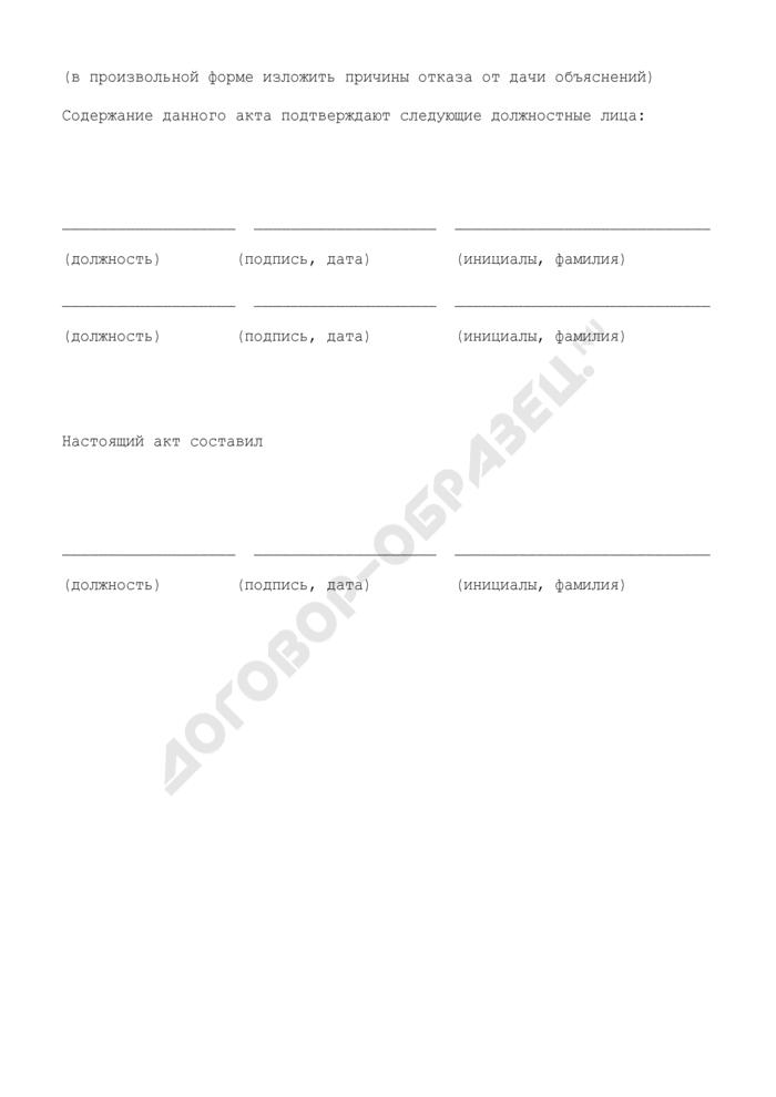 Акт на сотрудника таможенного органа Российской Федерации, в отношении которого проводится служебная проверка, при отказе от дачи письменного объяснения (образец). Страница 2