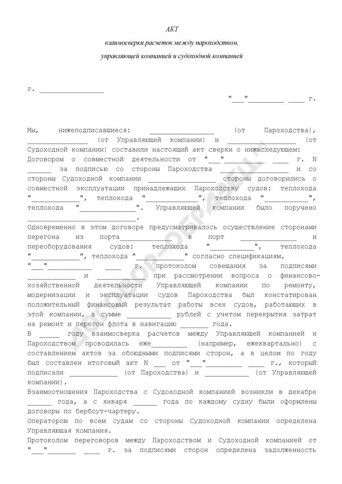 Акт взаимосверки расчетов между пароходством, управляющей компанией и судоходной компанией. Страница 1