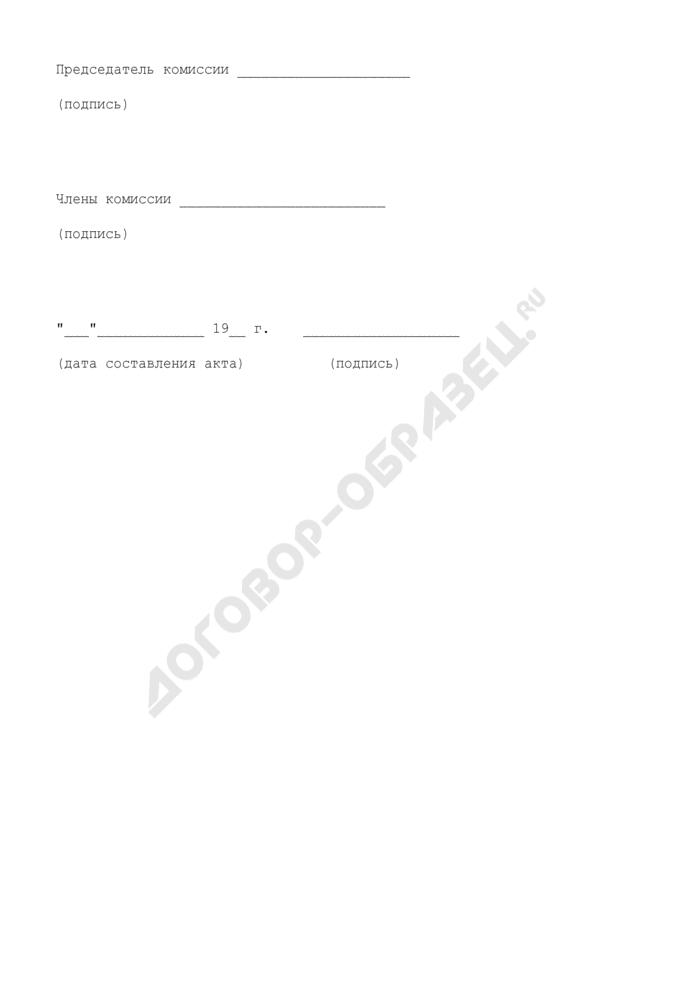 Акт на списание и уничтожение бланков разрешений (лицензий) и других документов на отстрел диких копытных животных. Страница 3