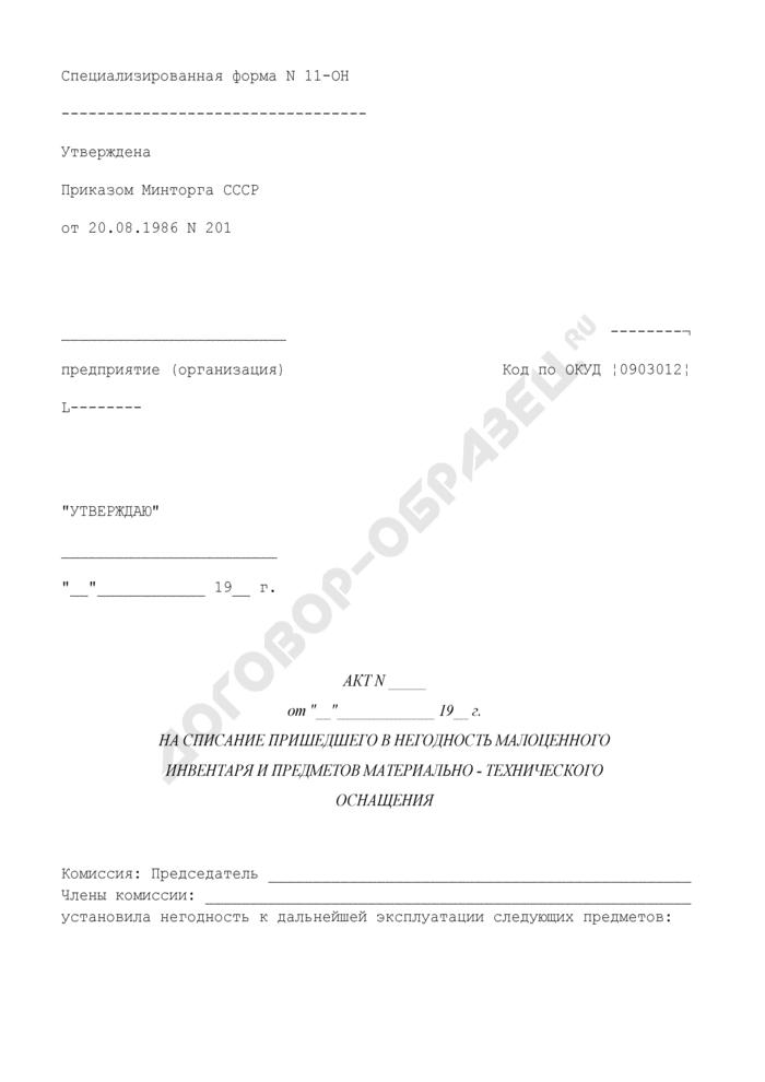 Акт на списание пришедшего в негодность малоценного инвентаря и предметов материально-технического оснащения. Специализированная форма N 11-ОН. Страница 1