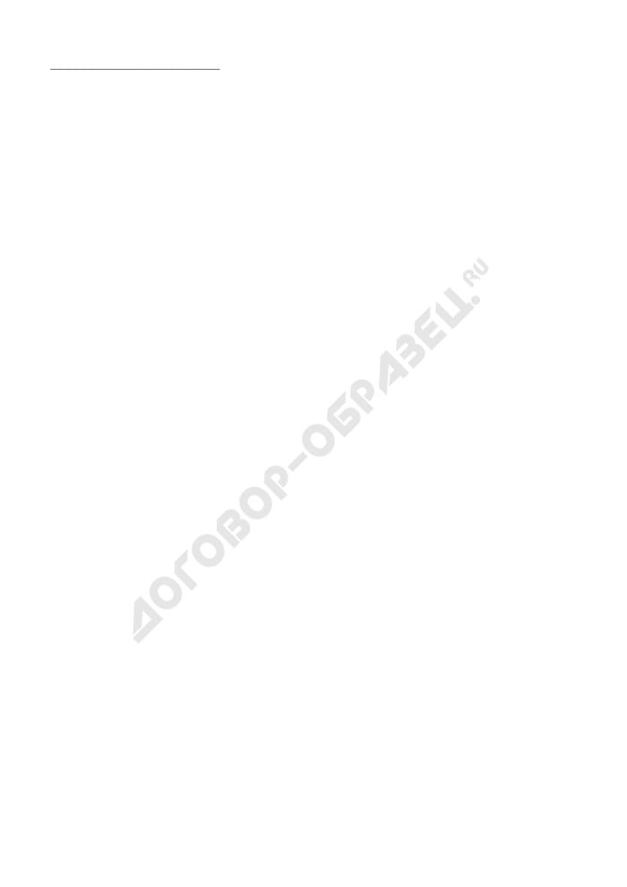 Акт на списание мебели, инвентаря, оборудования и предметов хозяйственного обихода в учреждениях, исполняющих уголовные наказания в виде лишения свободы, и следственных изоляторах уголовно-исправительной системы МВД России. Страница 3
