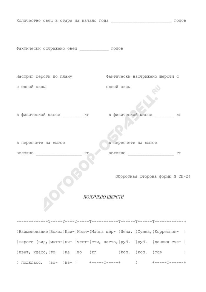 Акт настрига и приема шерсти. Типовая межотраслевая форма N СП-24. Страница 2