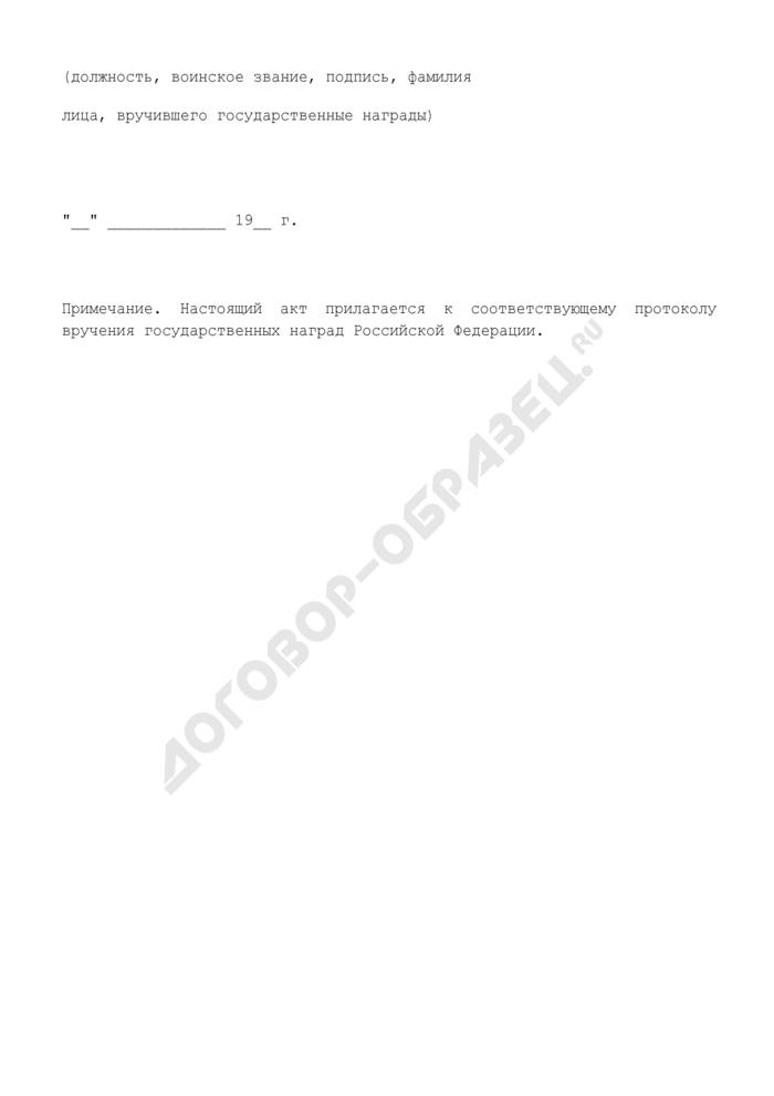 Акт о внесении уточнений в фамилии, имена, отчества и должности награжденных. Страница 3