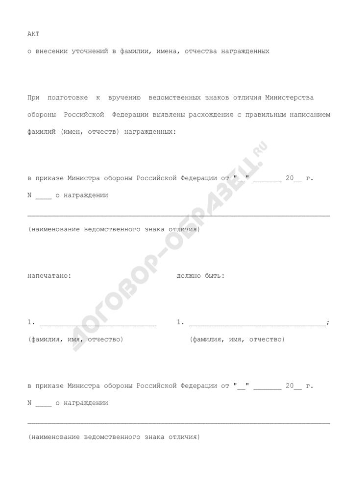 Акт о внесении уточнений в фамилии, имена, отчества награжденных ведомственными знаками отличия Министерства обороны Российской Федерации. Страница 1