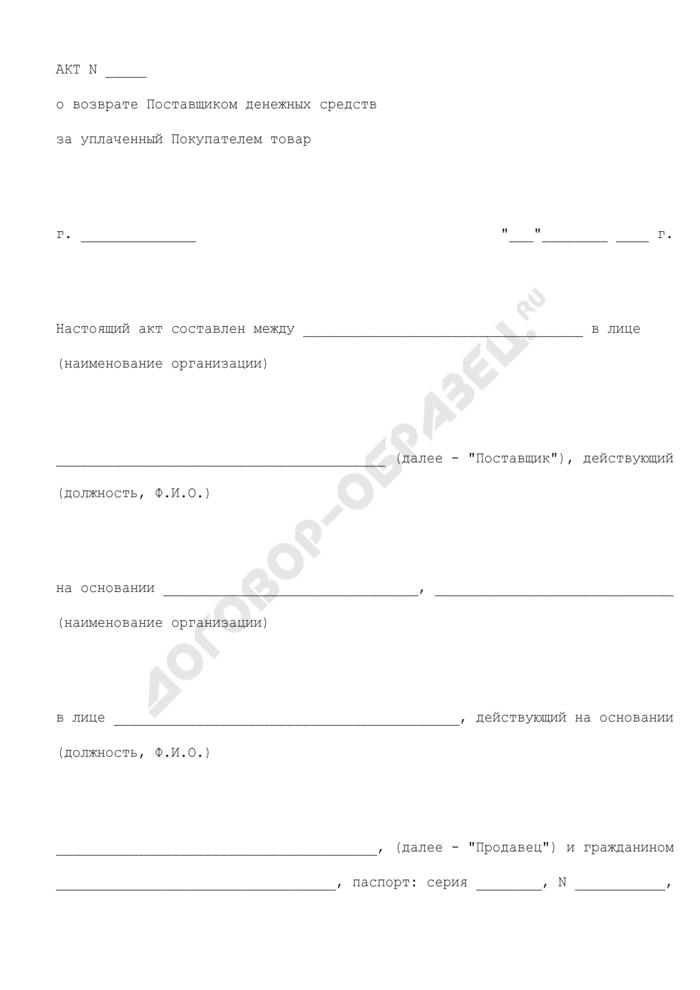 Акт о возврате поставщиком денежных средств за уплаченный покупателем товар. Страница 1