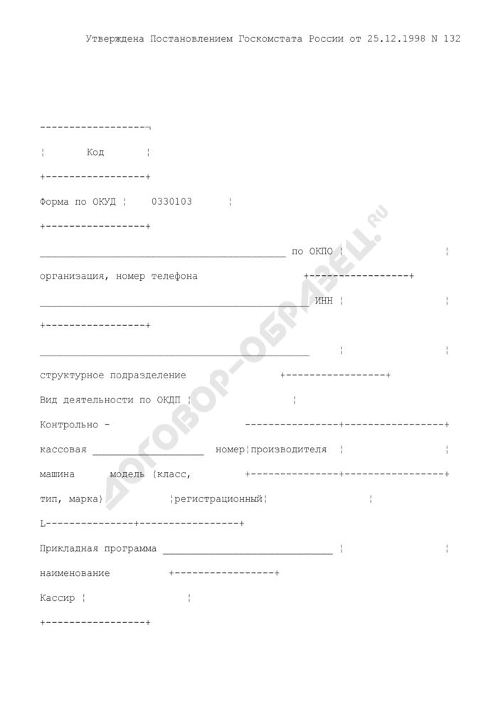 Акт о возврате денежных сумм покупателям (клиентам) по неиспользованным кассовым чекам (в том числе по ошибочно пробитым кассовым чекам). Унифицированная форма N КМ-3. Страница 1