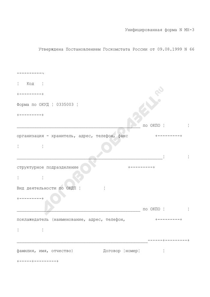 Акт о возврате товарно-материальных ценностей, сданных на хранение. Унифицированная форма N МХ-3. Страница 1