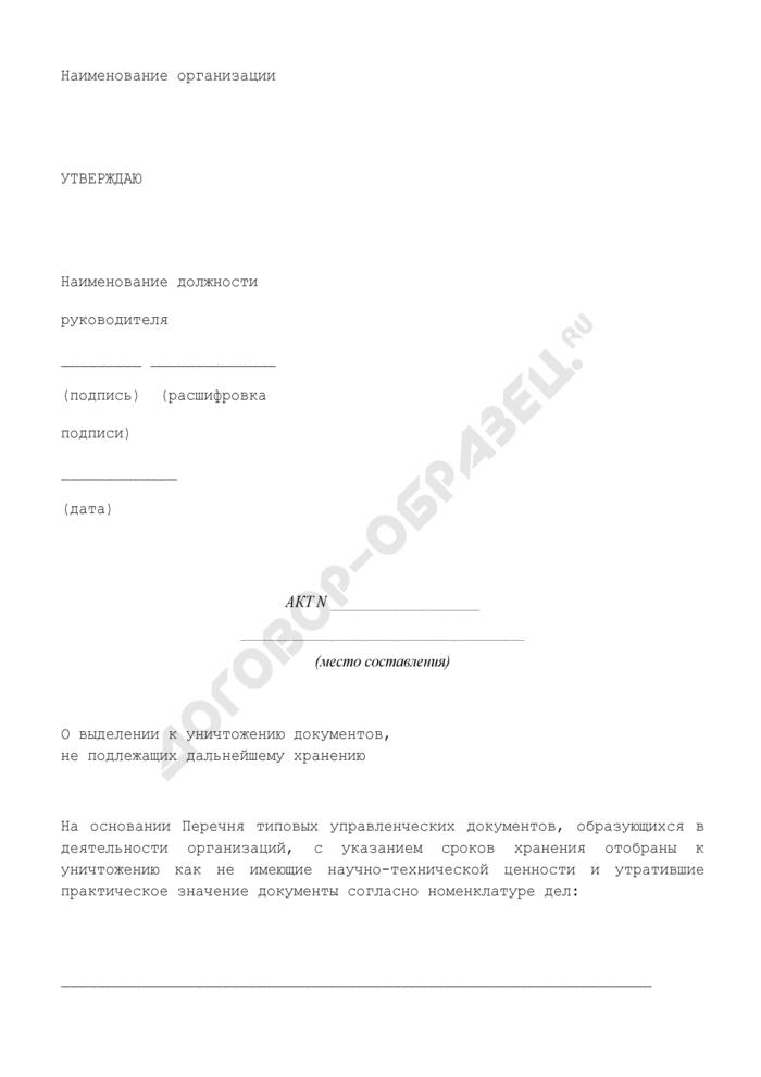 Акт о выделении к уничтожению документов, не подлежащих дальнейшему хранению в администрации городского округа Рошаля Московской области. Страница 1