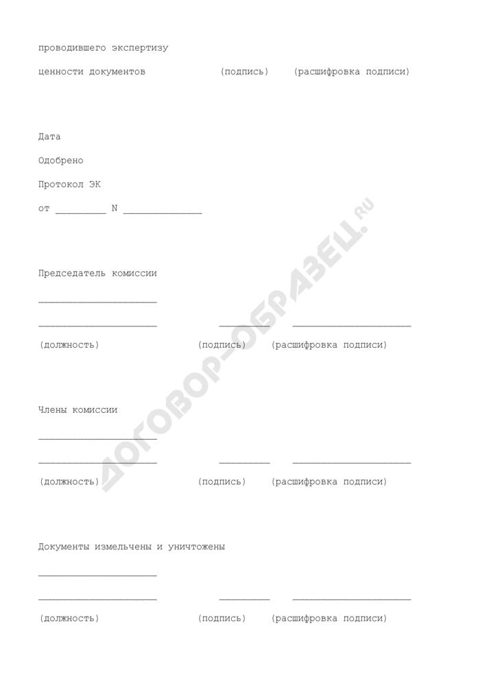 Акт о выделении к уничтожению документов, не подлежащих дальнейшему хранению в администрации городского округа Рошаля Московской области. Страница 3