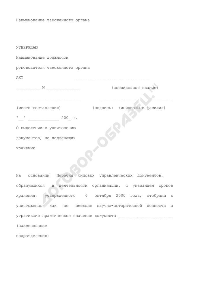 Акт о выделении к уничтожению документов, не подлежащих хранению в таможенных органах Российской Федерации. Страница 1