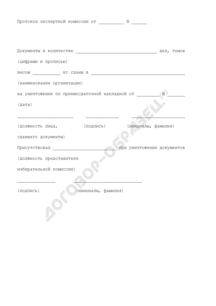 Акт о выделении к уничтожению документов, не подлежащих хранению, связанных с подготовкой и проведением выборов Президента Российской Федерации. Страница 3