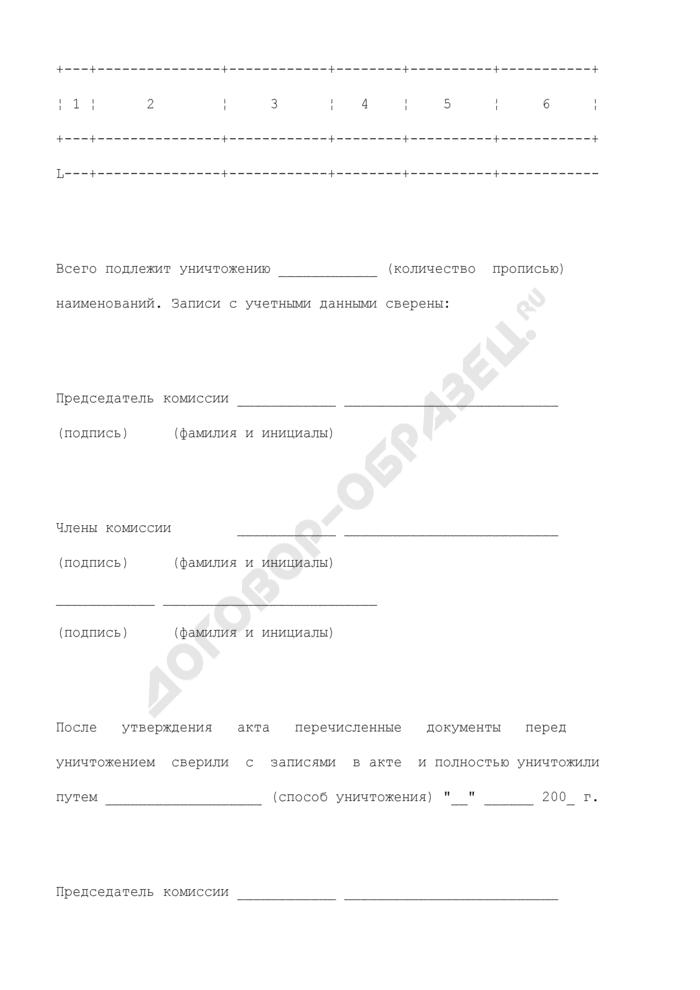Акт о выделении к уничтожению печатей и штампов, утративших практическое значение и пришедших в негодность в Судебном департаменте при Верховном Суде Российской Федерации. Страница 2