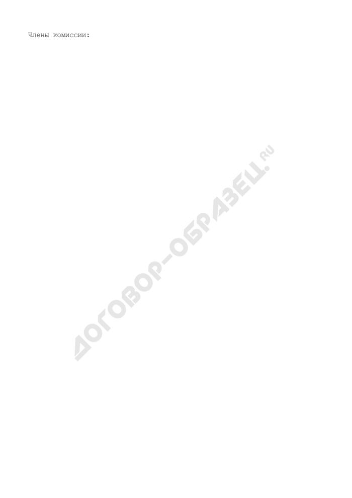 Акт о выполнении (не выполнении) предписания межведомственной комиссии о сносе самовольных построек на территории городского округа Долгопрудный Московской области. Страница 2
