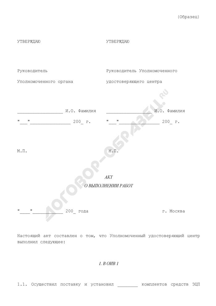 Акт о выполнении работ по поставке и установке комплектов средств электронной цифровой подписи на рабочие места уполномоченных лиц. Страница 1