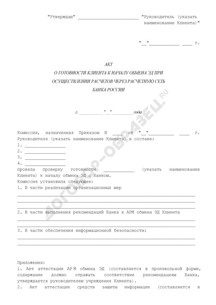 Акт о готовности клиента к началу обмена электронными документами (приложение к договору об обмене электронными документами при осуществлении расчетов через расчетную сеть Банка России). Страница 1