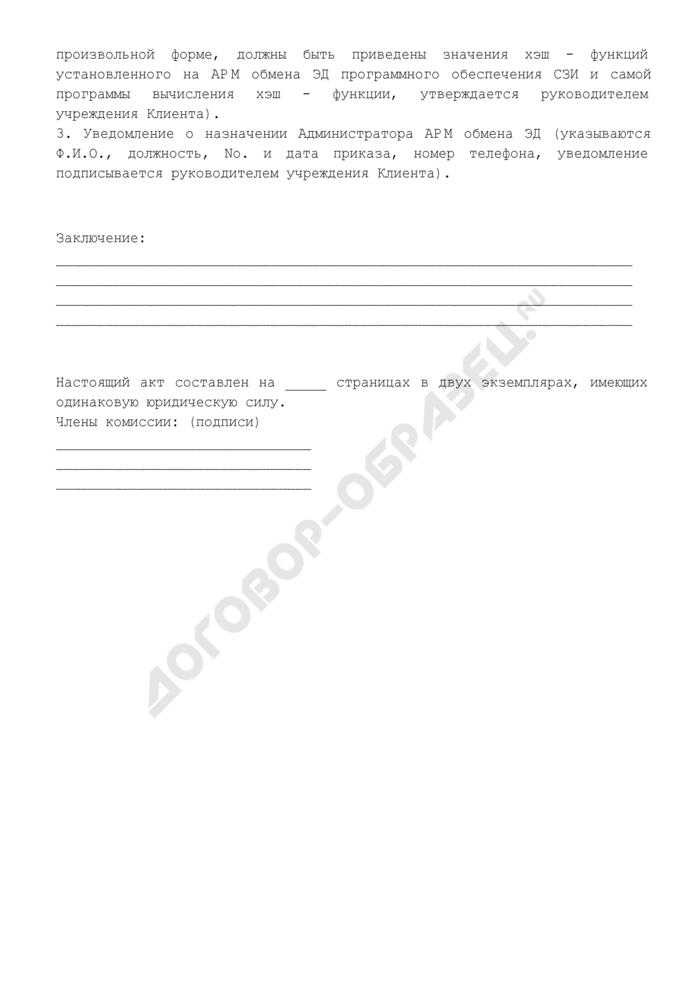Акт о готовности клиента к началу обмена электронными документами (приложение к договору об обмене электронными документами при осуществлении расчетов через расчетную сеть Банка России). Страница 2