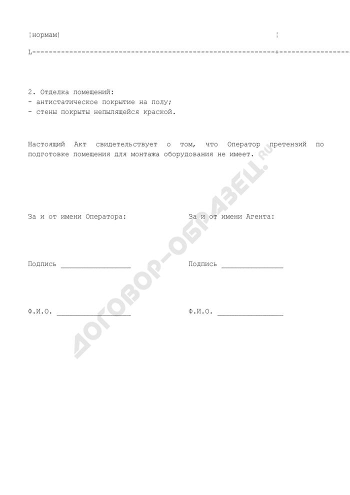 Акт о готовности помещения, предназначенного для монтажа оборудования (приложение к агентскому договору на распространение услуг связи оператора). Страница 3