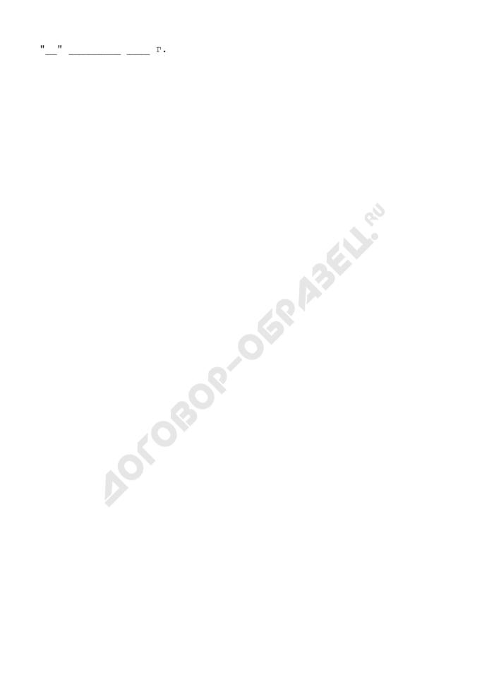 Акт о завершении опытной эксплуатации средств автоматизации для Федеральной налоговой службы Российской Федерации. Страница 3