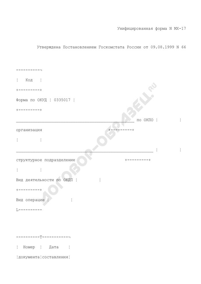 Акт о зачистке бурта (траншеи, овощехранилища). Унифицированная форма N МХ-17. Страница 1