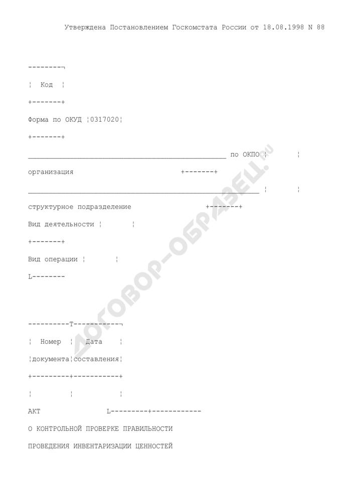 Акт о контрольной проверке правильности проведения инвентаризации ценностей. Унифицированная форма N ИНВ-24. Страница 1