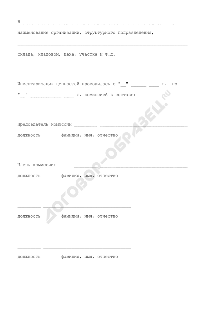 Акт о контрольной проверке правильности проведения инвентаризации ценностей. Унифицированная форма N ИНВ-24. Страница 2