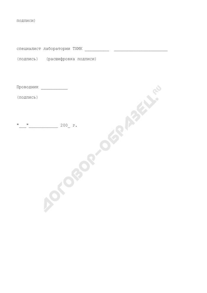 Акт о наливе винопродукции в железнодорожную цистерну или автоцистерну. Форма N П-19д. Страница 3