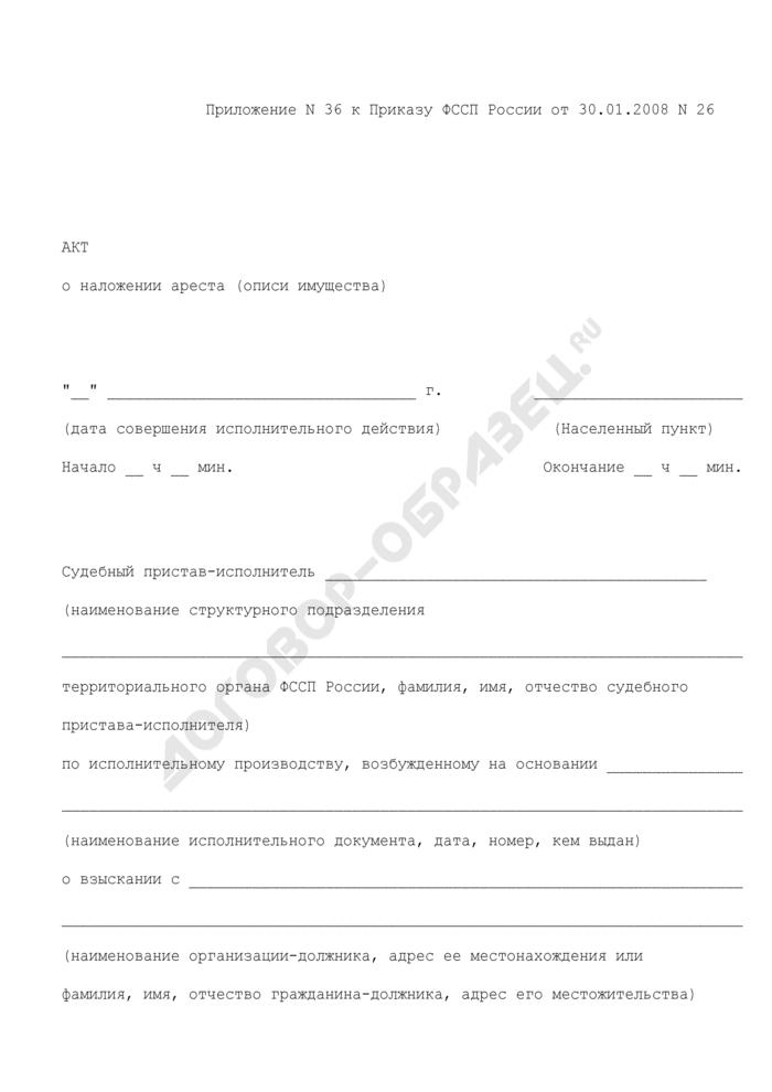 Акт о наложении ареста (описи имущества) в структурном подразделении территориального органа Федеральной службы судебных приставов. Страница 1