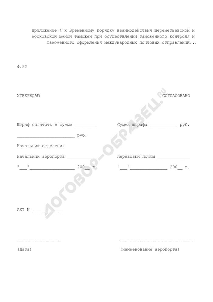 Акт о нарушении гражданской авиацией Правил перевозки почты по воздушным линиям и условий договора на перевозку почты самолетами. Форма N 52. Страница 1