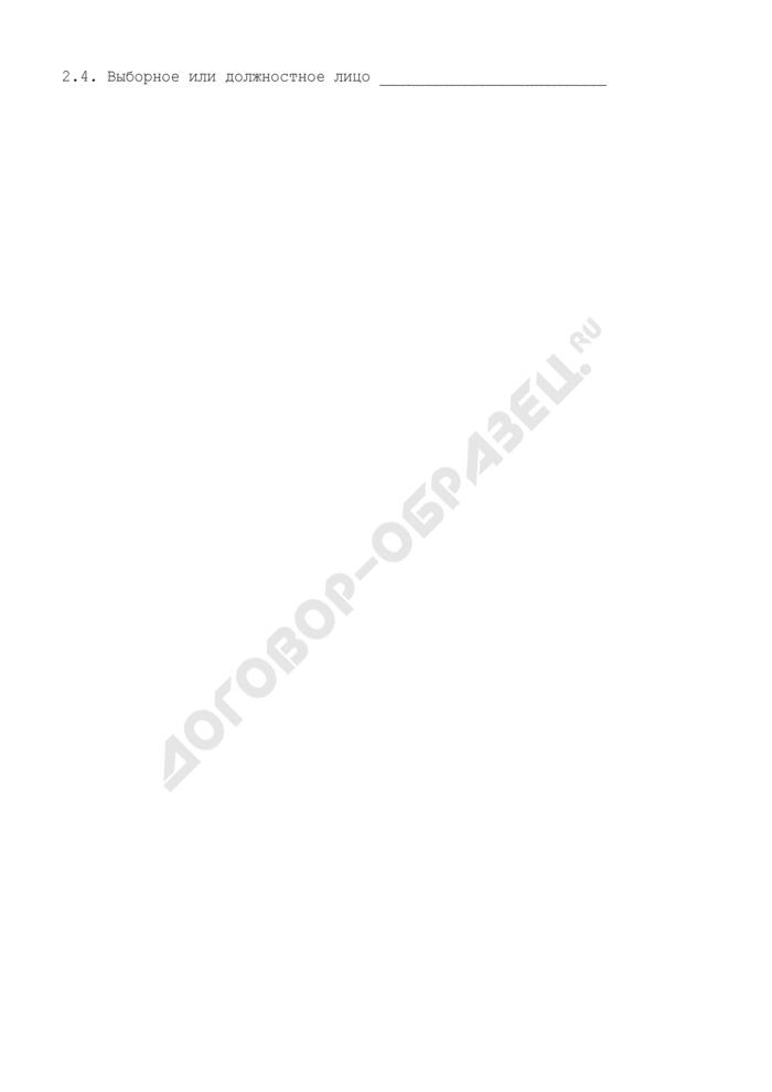Акт о нарушении предприятием жилищно-коммунального хозяйства нормативных сроков и качества предоставляемых услуг на территории Солнечногорского района Московской области. Страница 3