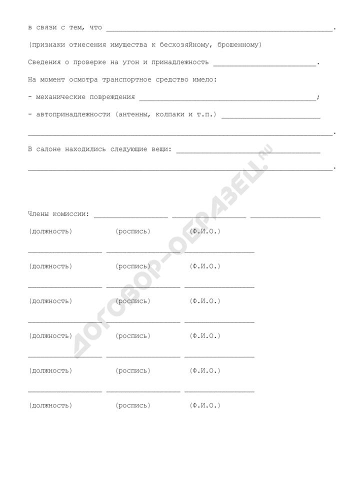 Акт о необходимости эвакуации бесхозяйного, брошенного транспортного средства на территории города Реутов Московской области. Страница 2