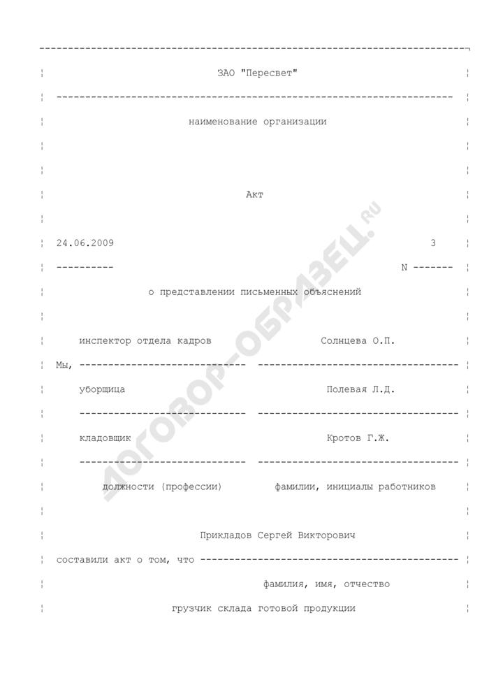Акт о непредставлении работником письменных объяснений по факту совершения дисциплинарного проступка (примерный образец). Страница 1