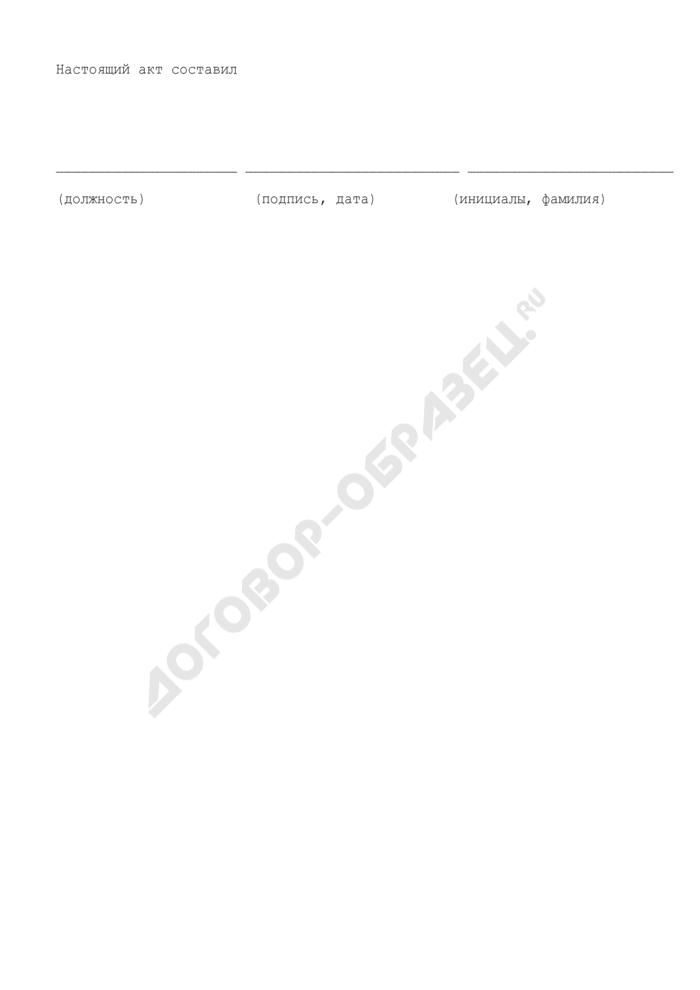 Акт временного изъятия служебных документов на период проведения служебной проверки в Федеральном агентстве воздушного транспорта. Страница 3
