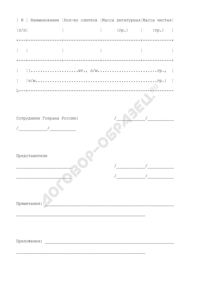 Акт вскрытия и взвешивания ценностей. Форма N 002-дсс. Страница 2