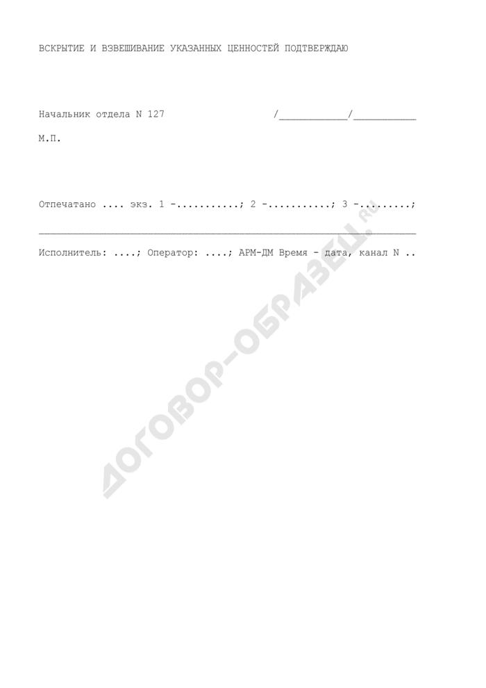 Акт вскрытия и взвешивания ценностей. Форма N 002-дсс. Страница 3