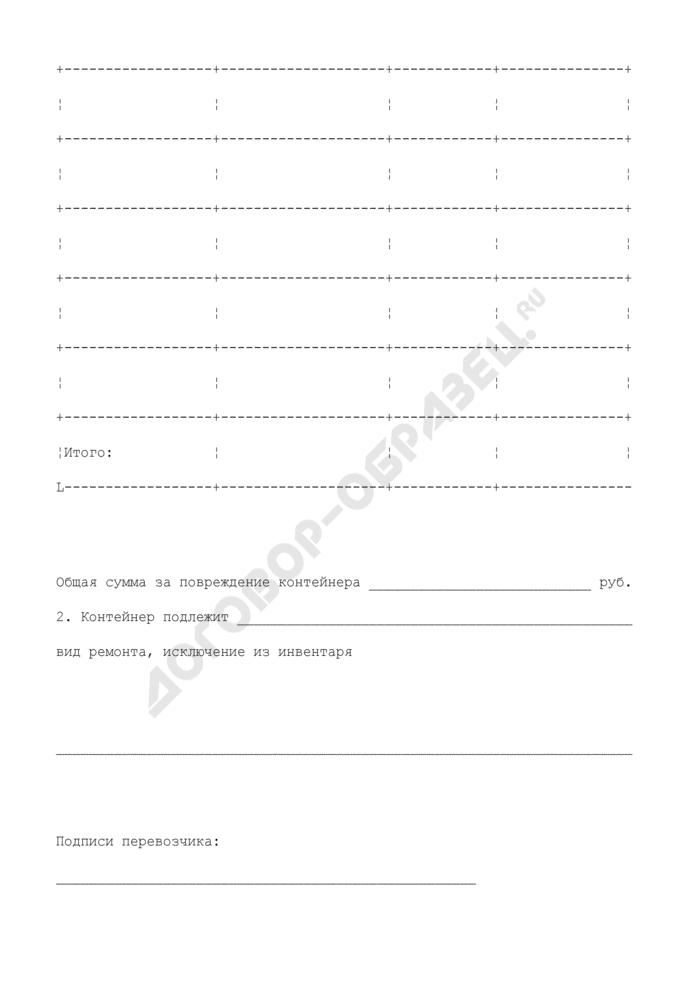 Акт о повреждении контейнера при перевозке грузов железнодорожным транспортом. Форма N ВУ-25К. Страница 3