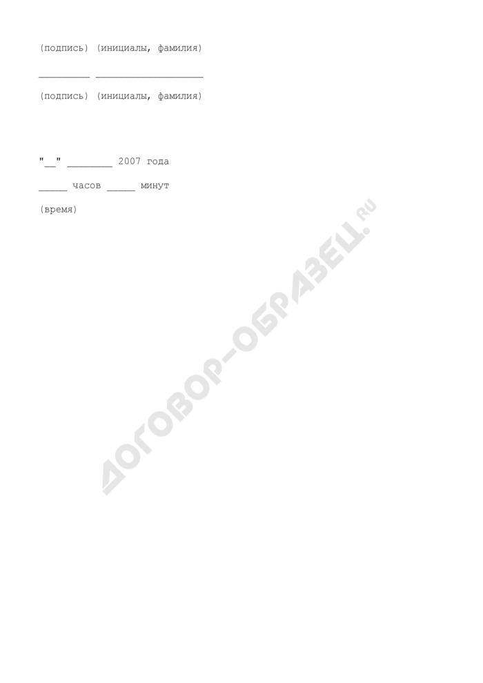 Акт о погашении бракованных специальных знаков (марок) для избирательных бюллетеней на выборах Президента Российской федерации. Страница 2