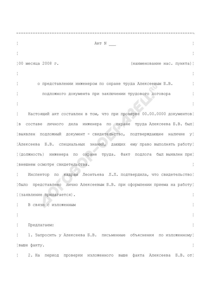 Акт о представлении работником подложного документа при заключении трудового договора (пример). Страница 1