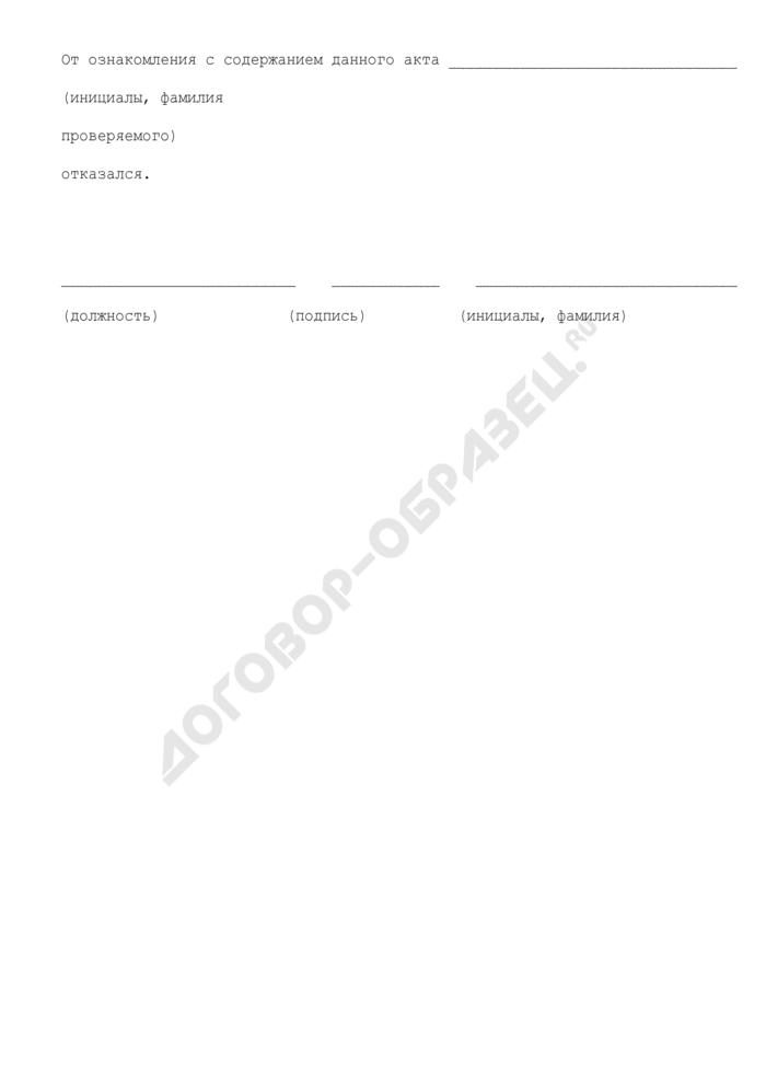 Акт о проведении служебной проверки государственного служащего Федерального агентства по обустройству государственной границы Российской Федерации. Страница 3