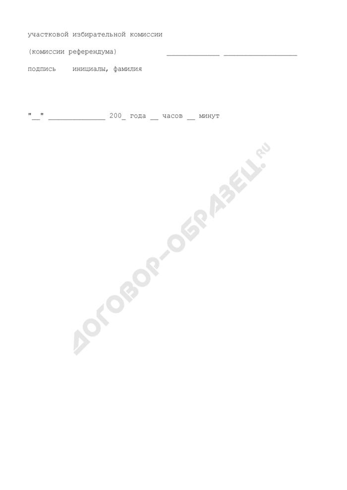 Акт выдачи карточек со штрих-кодом для допуска к голосованию на выборах и референдумах, проводимых на территории Российской Федерации. Страница 3