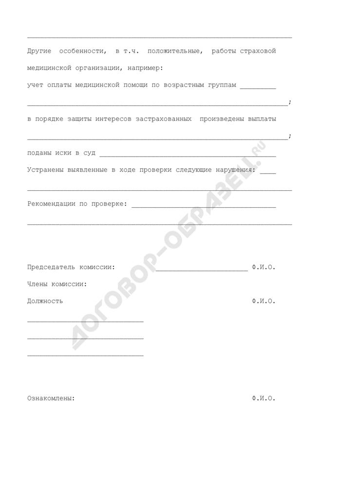 Акт (справка) проверки страховой медицинской организации. Страница 3