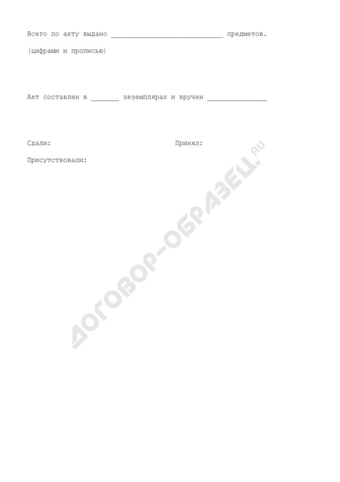 Акт выдачи предметов на постоянное (временное) хранение. Страница 3