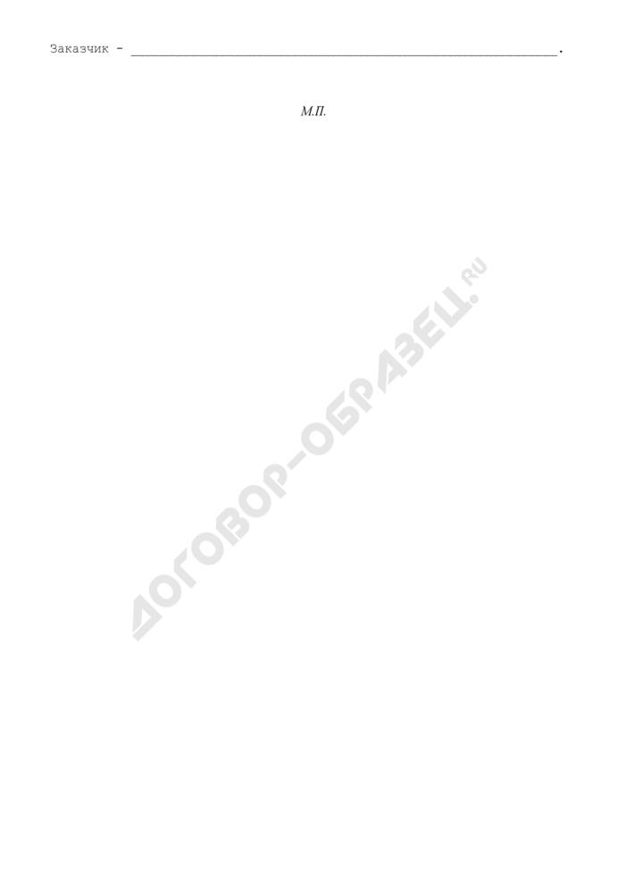 Акт о сдаче-приемке выполненных работ (приложение к договору подряда на переработку сырья). Страница 3