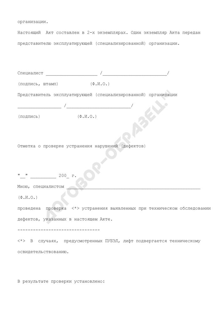 Акт выполнения работ по техническому обследованию металлоконструкций лифта. Страница 3