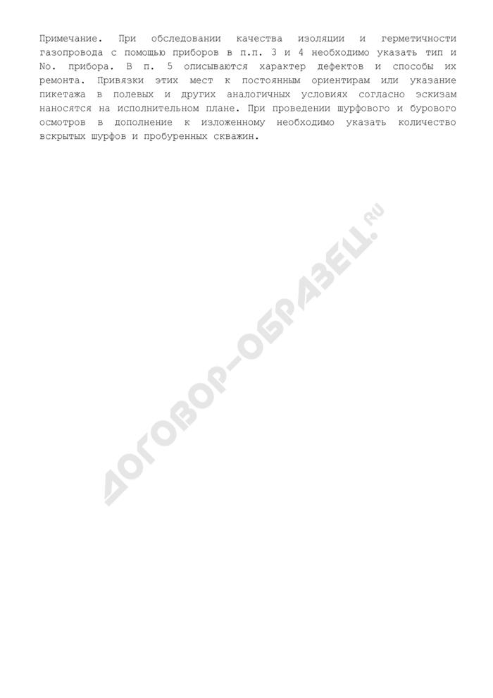 Акт выполнения технического обследования газопроводов. Форма N 17-Э. Страница 3