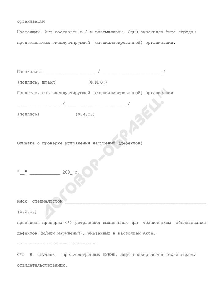 Акт выполнения работ по техническому обследованию лифта. Страница 3