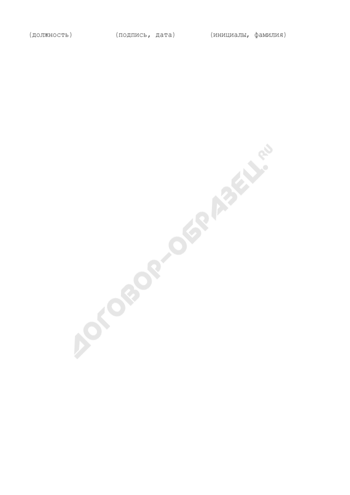 Акт об изъятии служебных документов, относящихся к предмету проверки в отношении сотрудника системы Министерства внутренних дел Российской Федерации. Страница 3