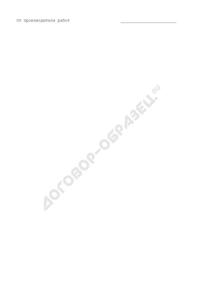 Акт выполнения восстановительных работ по благоустройству территории места раскопок после завершения земляных работ на территории города Фрязино Московской области. Страница 3