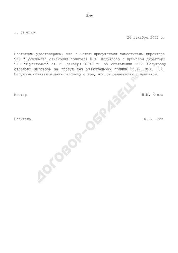 Акт об ознакомлении с приказом об объявлении строгого выговора за прогул без уважительных причин (пример). Страница 1